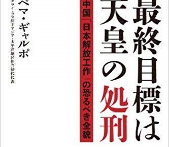 vol.3『最終目標は天皇の処刑』と中国共産党による浸透工作