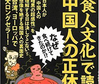vol.6『なぜ食べ続けてきたのか!?「食人文化」で読み解く中国人の正体』と中国・武漢で相次ぐ原因不明の肺炎