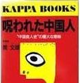 vol.7『呪われた中国人』と人食い儒教の国・中国、および日本に浸透する儒教思想