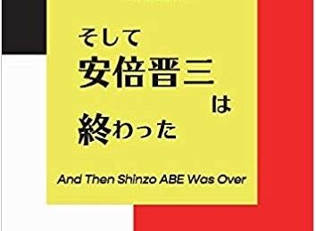 『そして安倍晋三は終わった』単行本発売のお知らせ