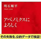 vol.11『アベノミクスによろしく』と日本のミニ中国化を進めたアベノミクス