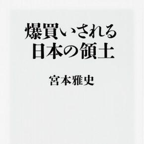 vol.18『爆買いされる日本の領土』と移民法と新型コロナウィルスと北海道を含む中国共産党の「一帯一路」
