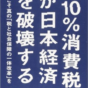 vol.12『「10%消費税」が日本経済を破壊する』と消費税増税を熱望するコソ泥たち