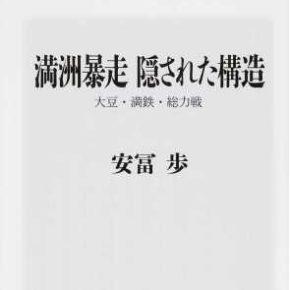 vol.13『満州暴走 隠された構造』といまだに満州国を生きて暴走する日本政府