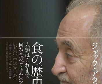 『食の歴史』と国民を食らって生き延びる日本